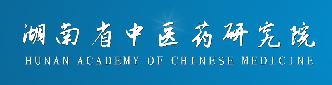 服务机构 湖南省中医药研究院