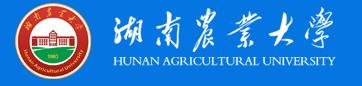 服务机构 湖南农业大学