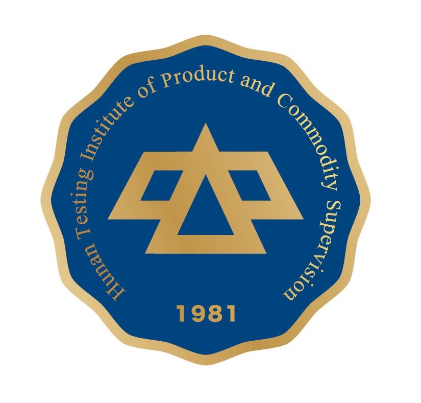 服务机构 湖南省产商品质量监督检验研究院