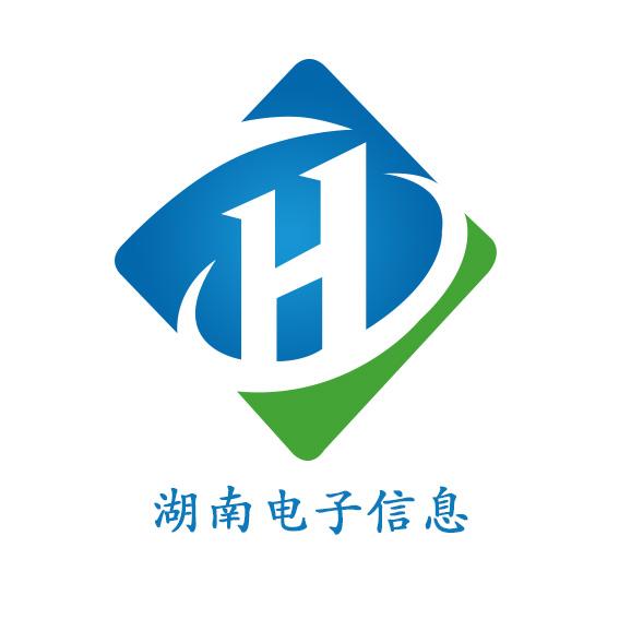 服务机构 湖南省电子信息产业研究院